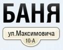 Общественная баня на Максимовича